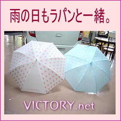 ラパンの傘も販売いたしております